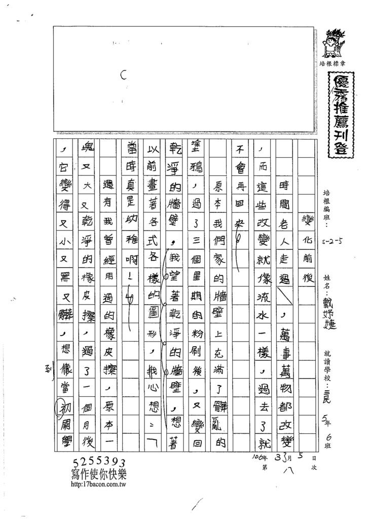 105W5308戴妤婕 (1)