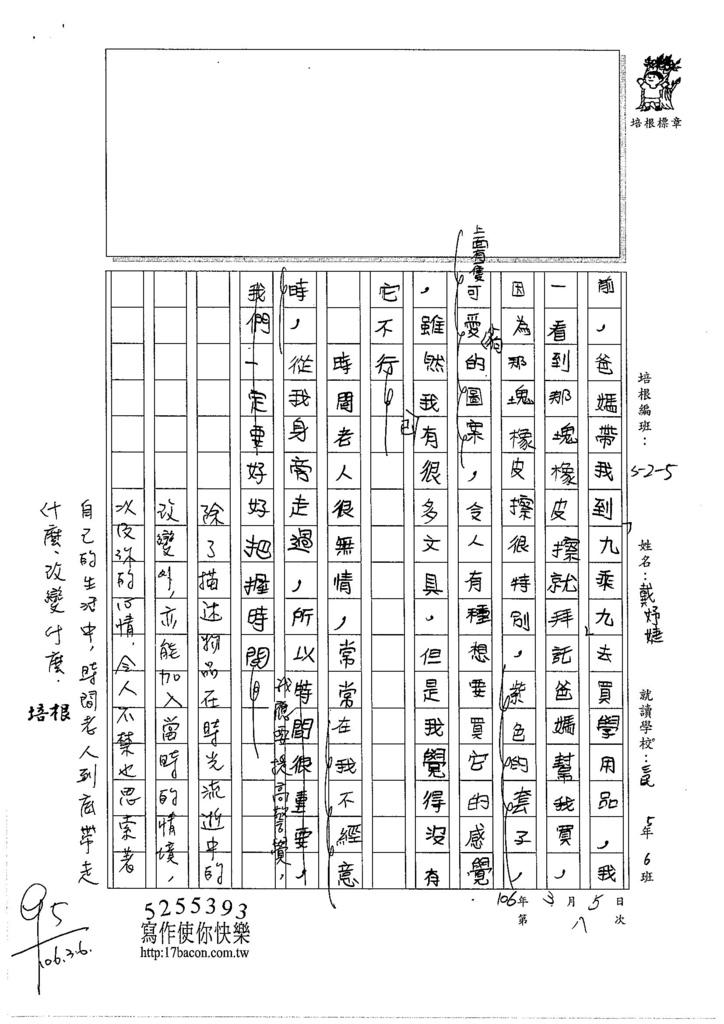 105W5308戴妤婕 (2)