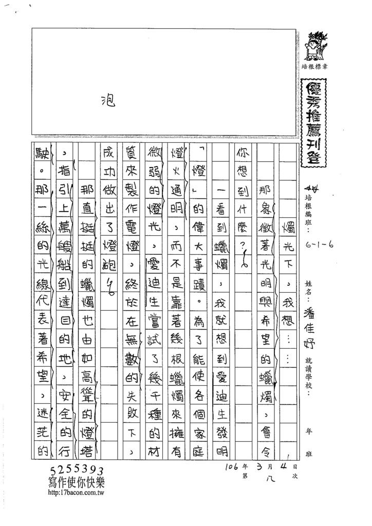 105W6308潘佳妤 (1)