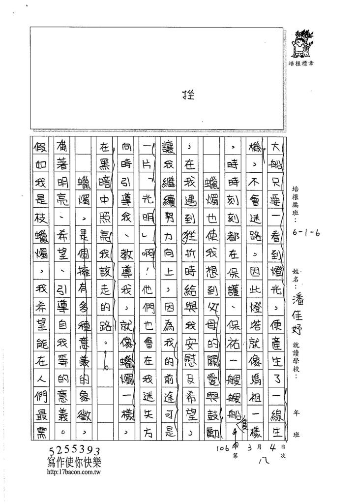 105W6308潘佳妤 (2)