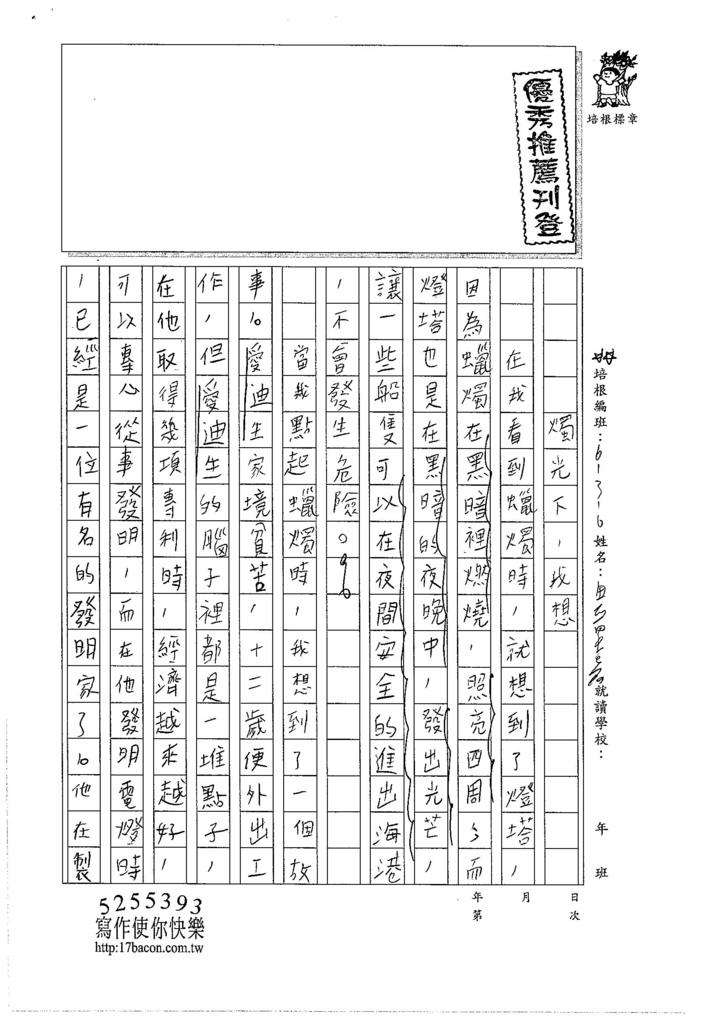 105W6308田晉嘉 (1)