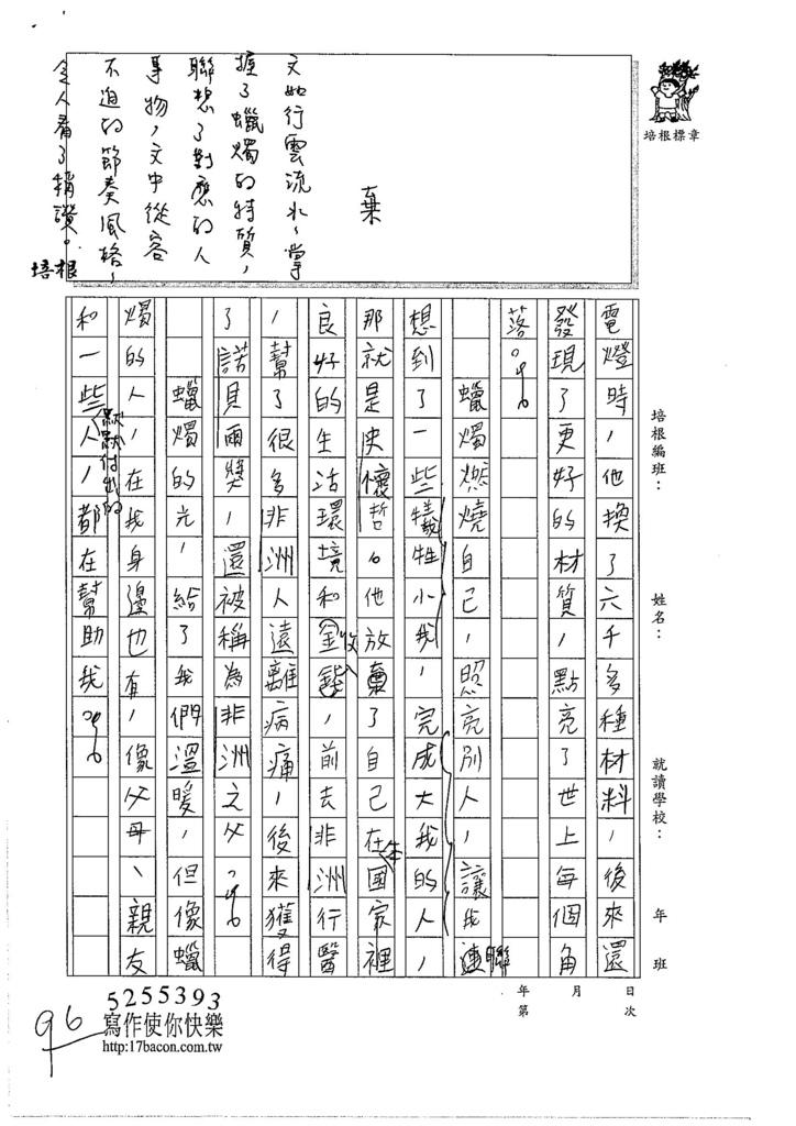 105W6308田晉嘉 (2)