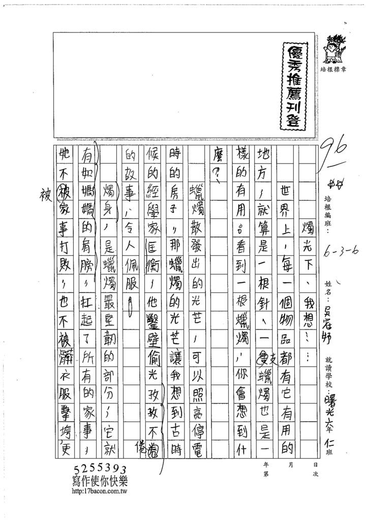 105W6308吳冠妤 (1)