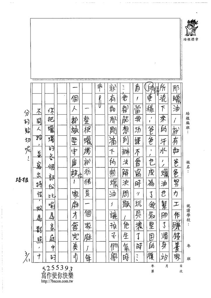 105W6308吳冠妤 (3)