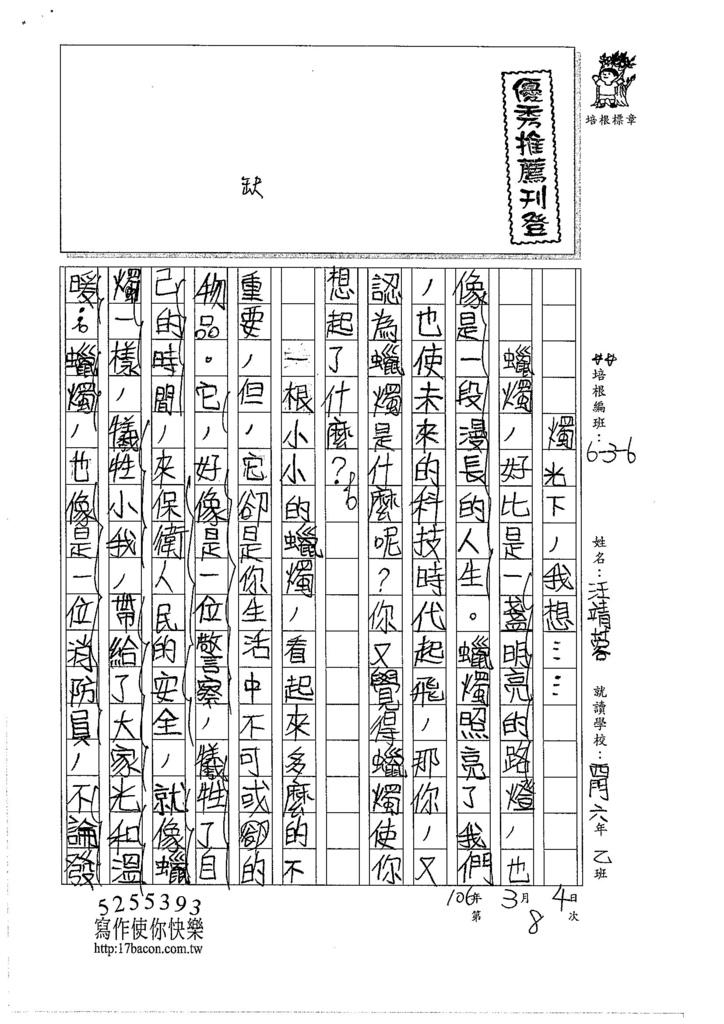 105W6308汪靖蓉 (1)