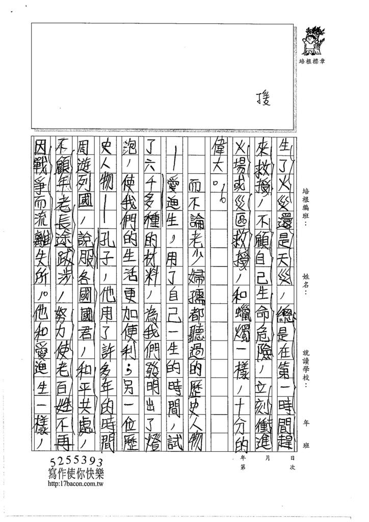 105W6308汪靖蓉 (2)