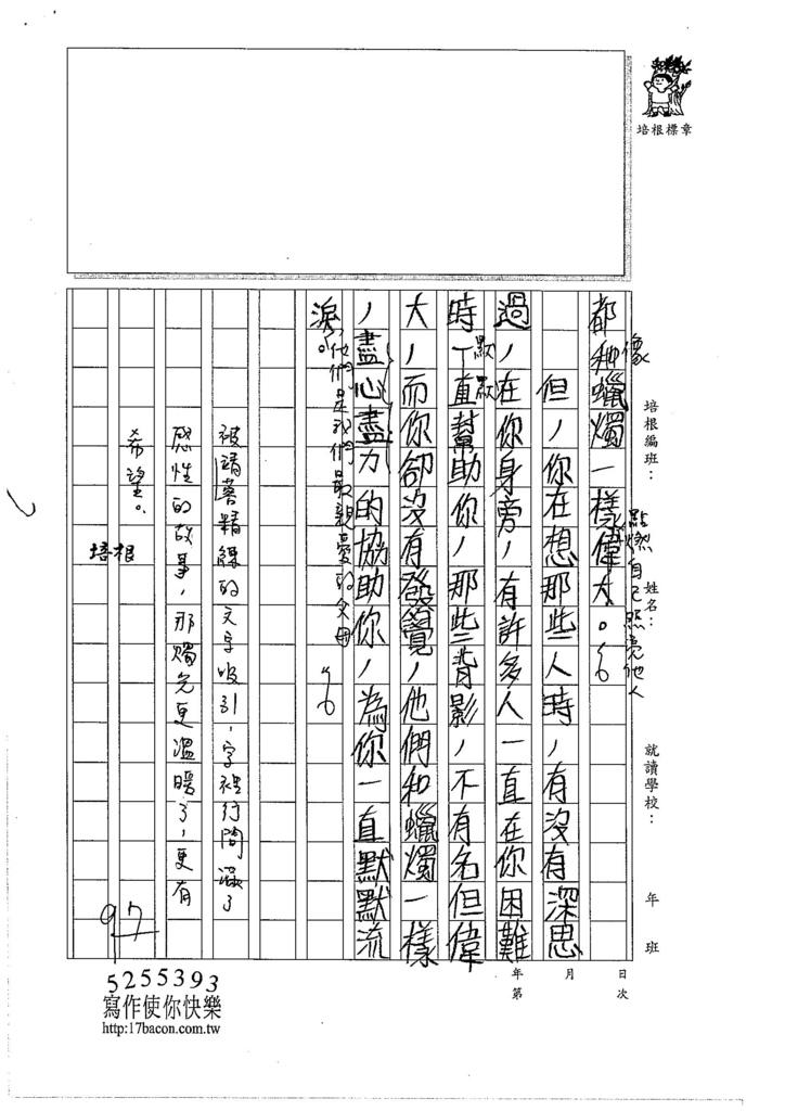 105W6308汪靖蓉 (3)