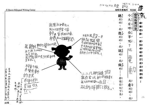 105W2309劉彥霆 (1)