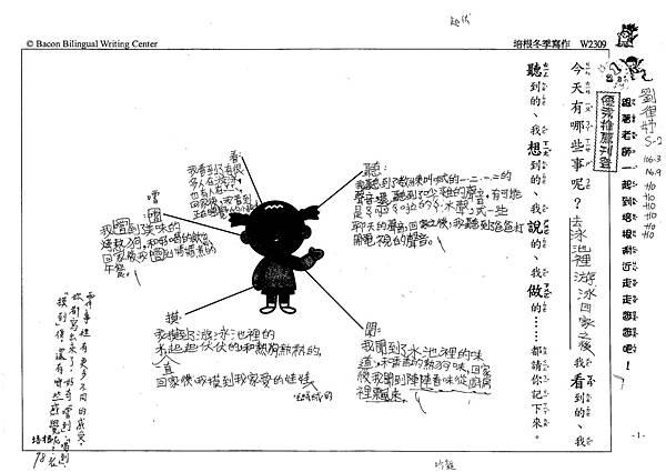 105W2309劉律妤 (1)