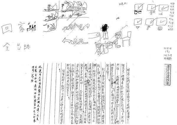 105W2310林禹彤 (1)