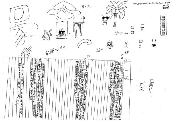 105W2310劉律妤 (1)