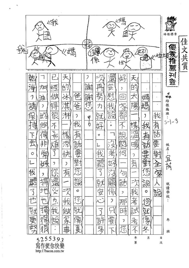 105W3310吳宜芮 (1)