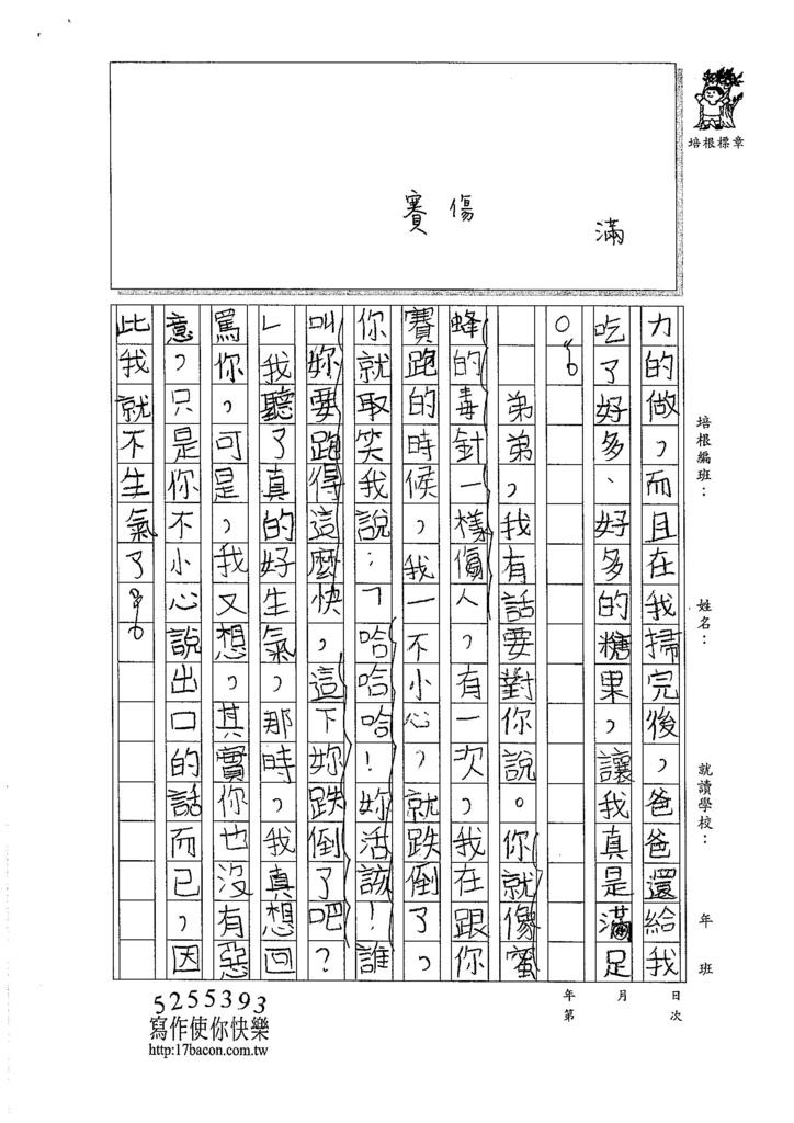 105W3310吳宜芮 (2)