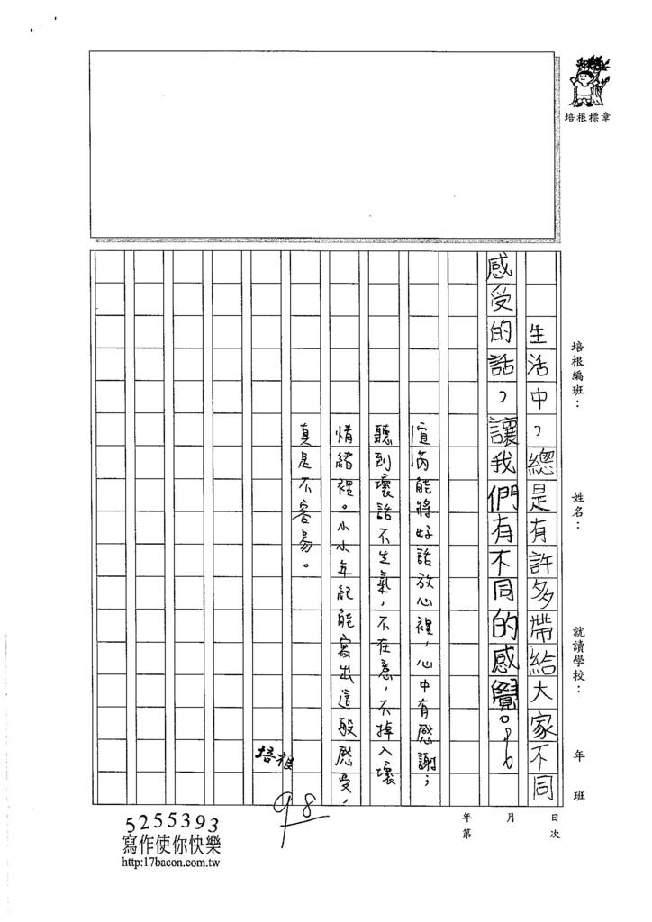 105W3310吳宜芮 (3)