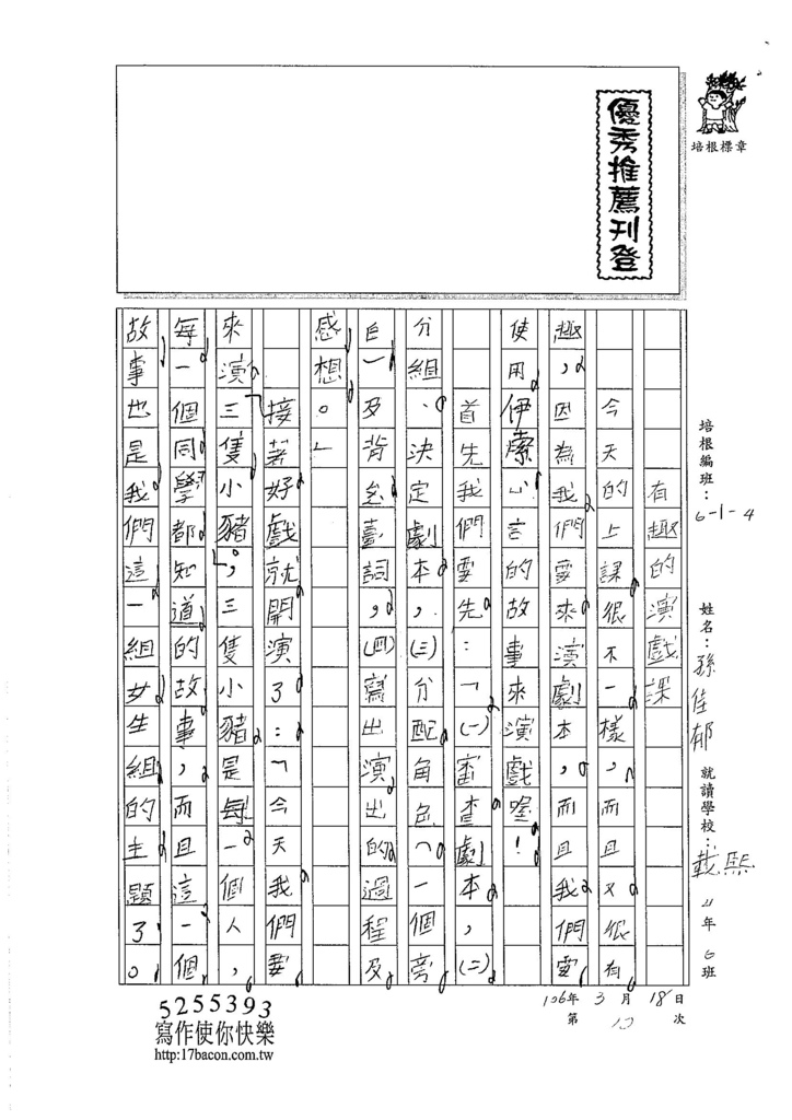 105W4310孫佳郁 (1)