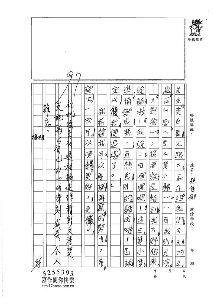 105W4310孫佳郁 (2)