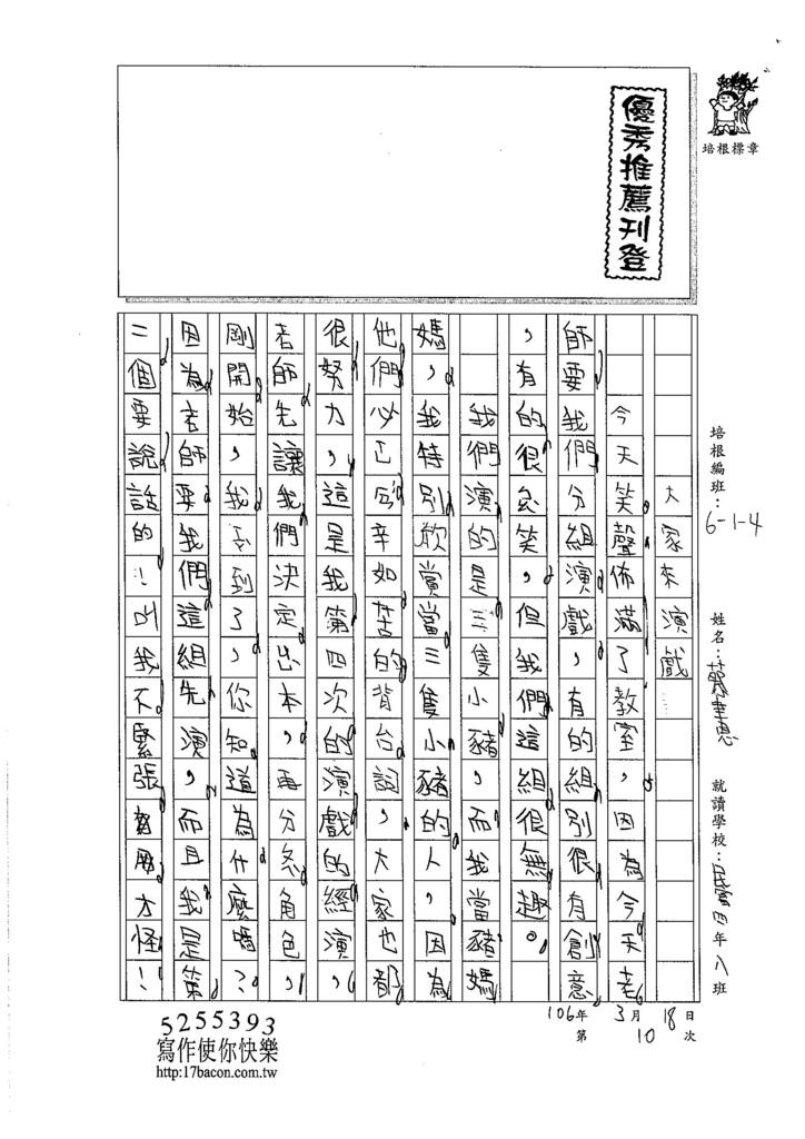 105W4310蔡聿恩 (1)