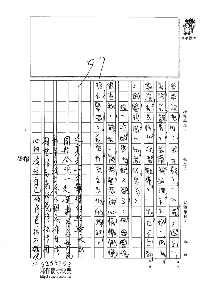 105W4310蔡聿恩 (2)