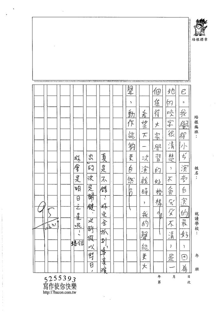 105W4310彭思瑀 (2)