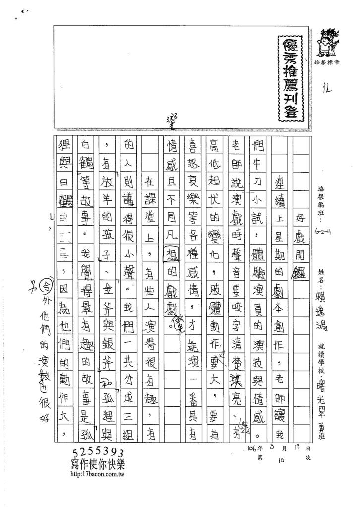 105W4310賴逸鴻 (1)