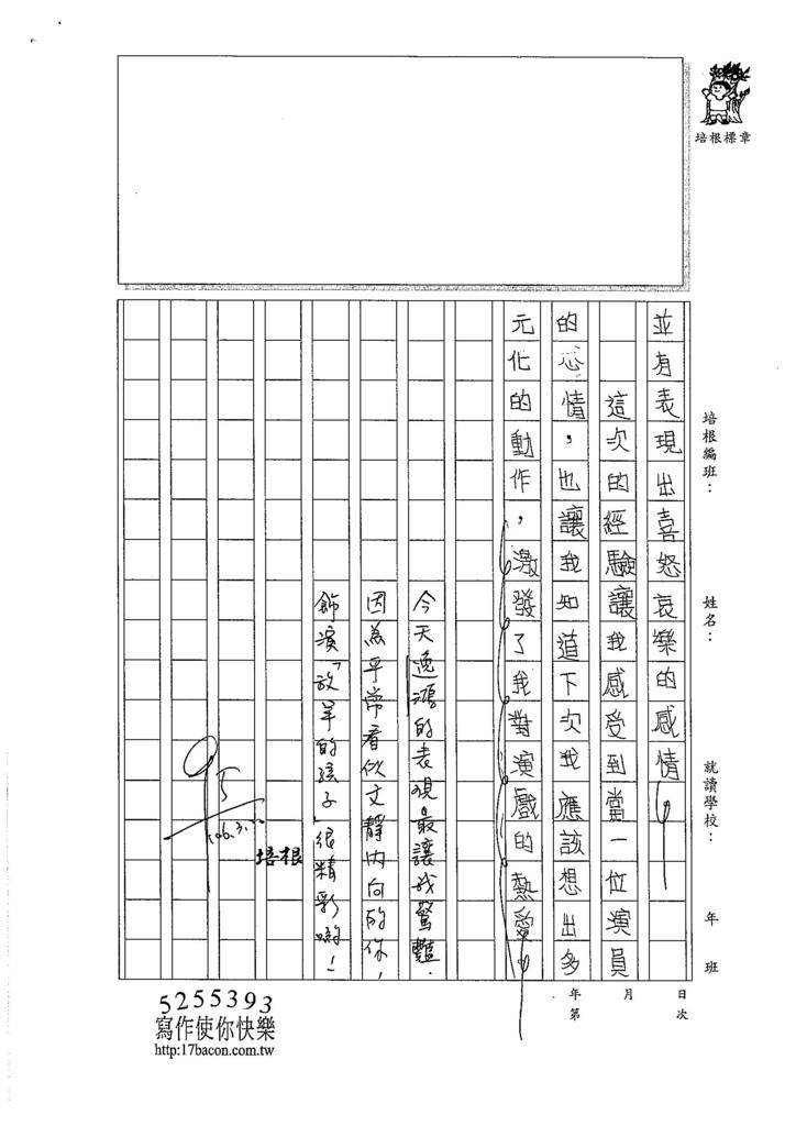105W4310賴逸鴻 (2)
