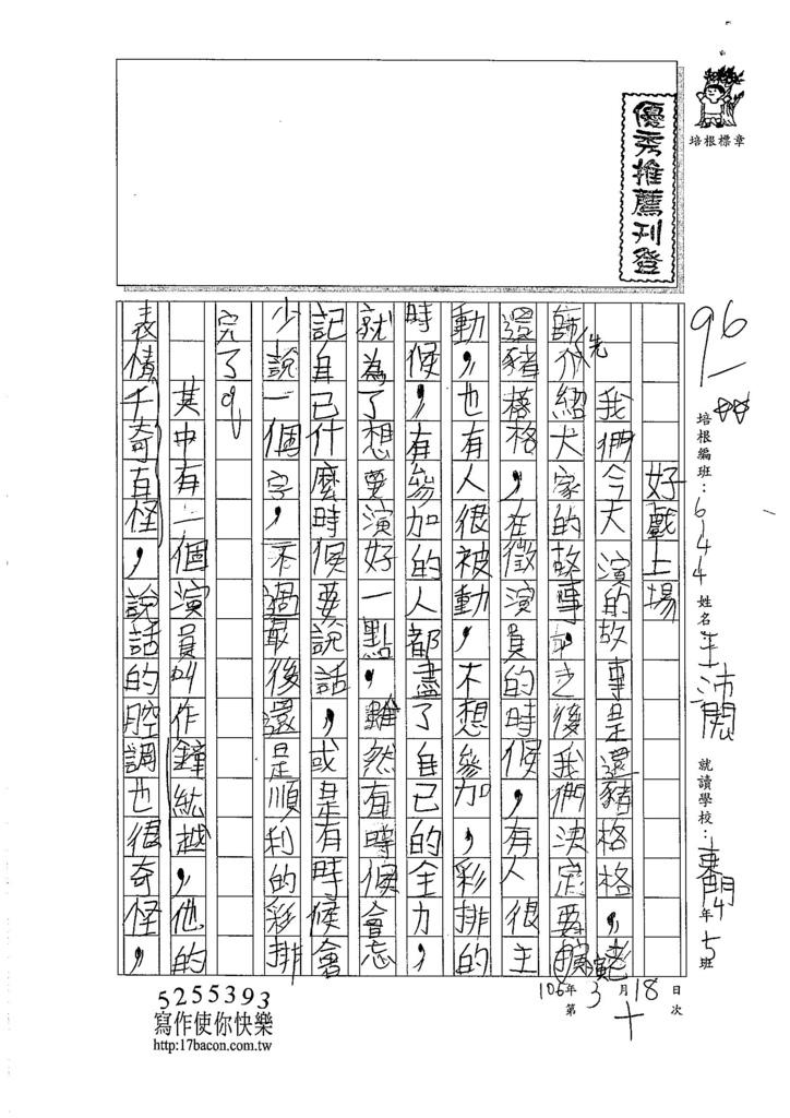 105W4310王沛閎 (1)