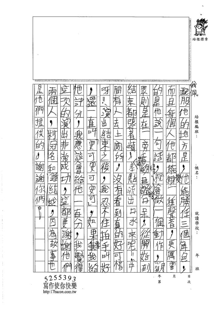 105W4310王沛閎 (2)