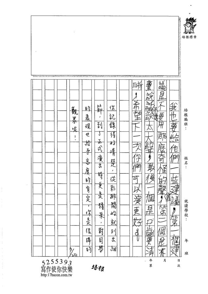 105W4310王沛閎 (3)