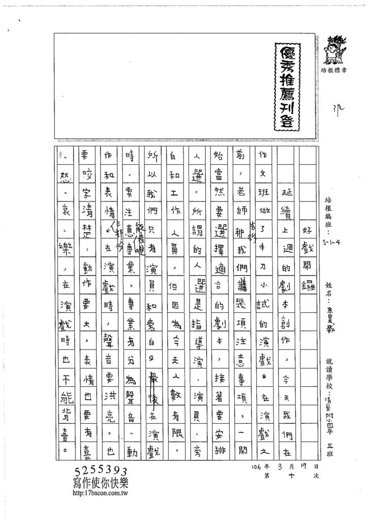 105W4310余昊威 (1)