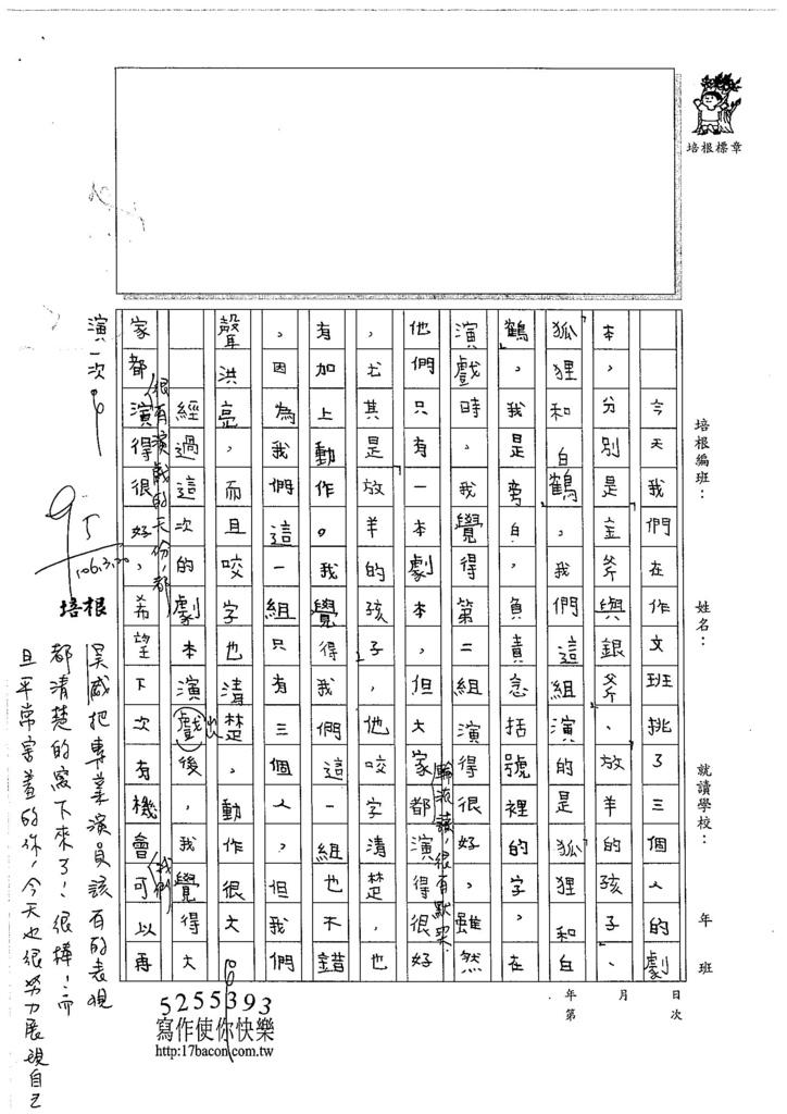 105W4310余昊威 (2)