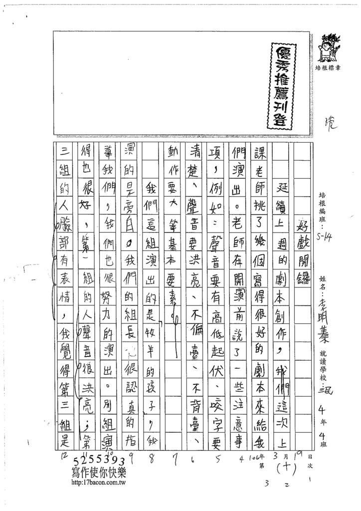 105W4310李明蓁 (1)
