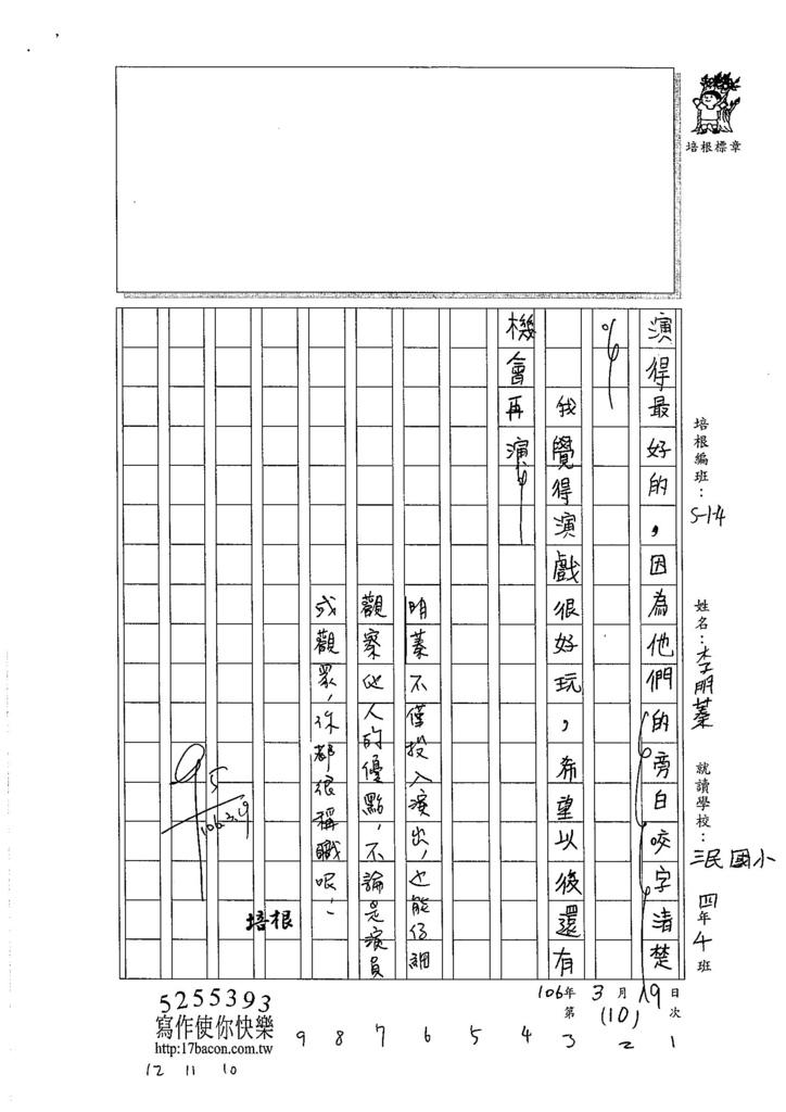 105W4310李明蓁 (2)