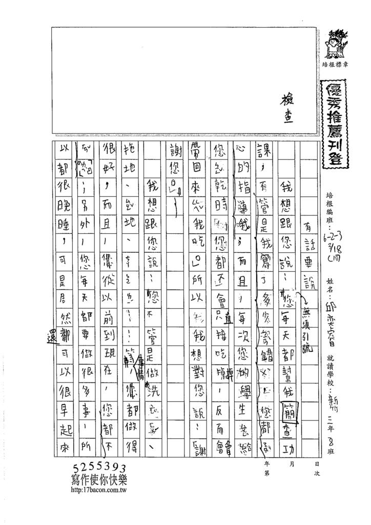 105W3310邱奕睿 (1)
