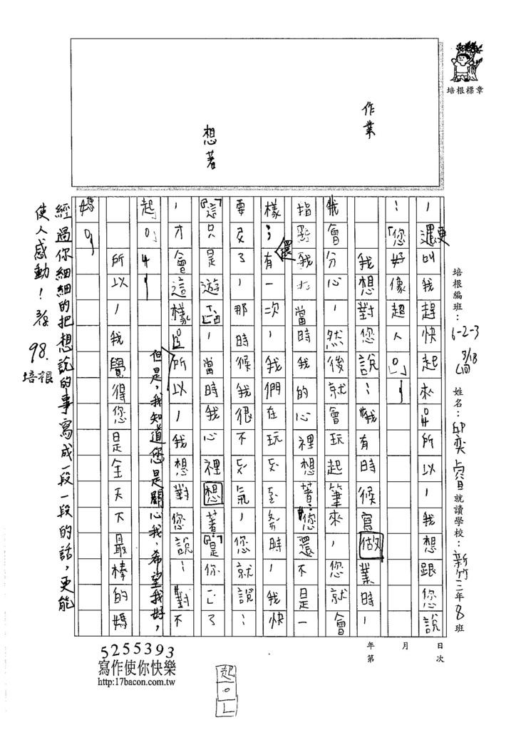 105W3310邱奕睿 (2)