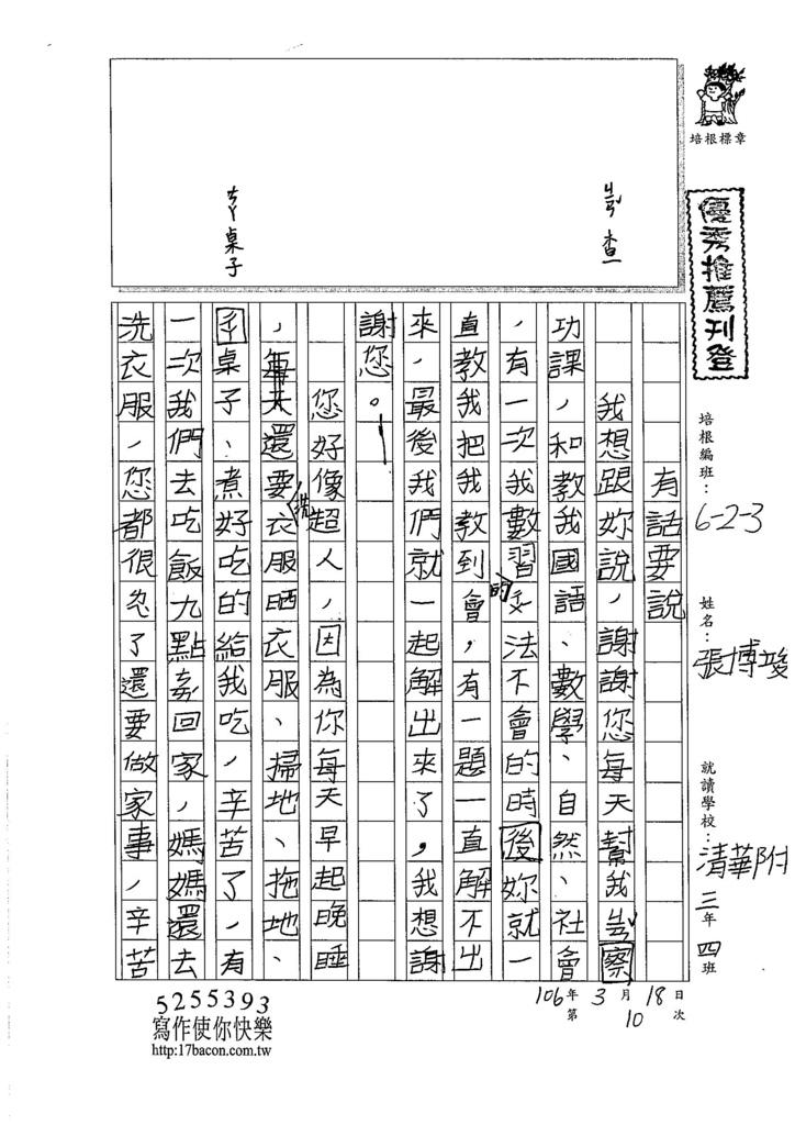105W3310張博竣 (1)