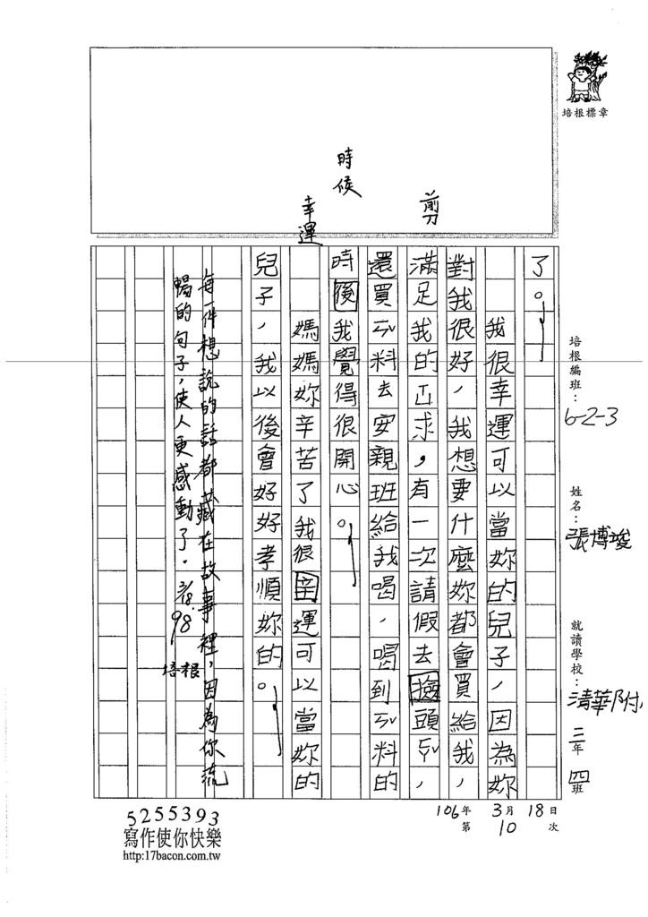 105W3310張博竣 (2)