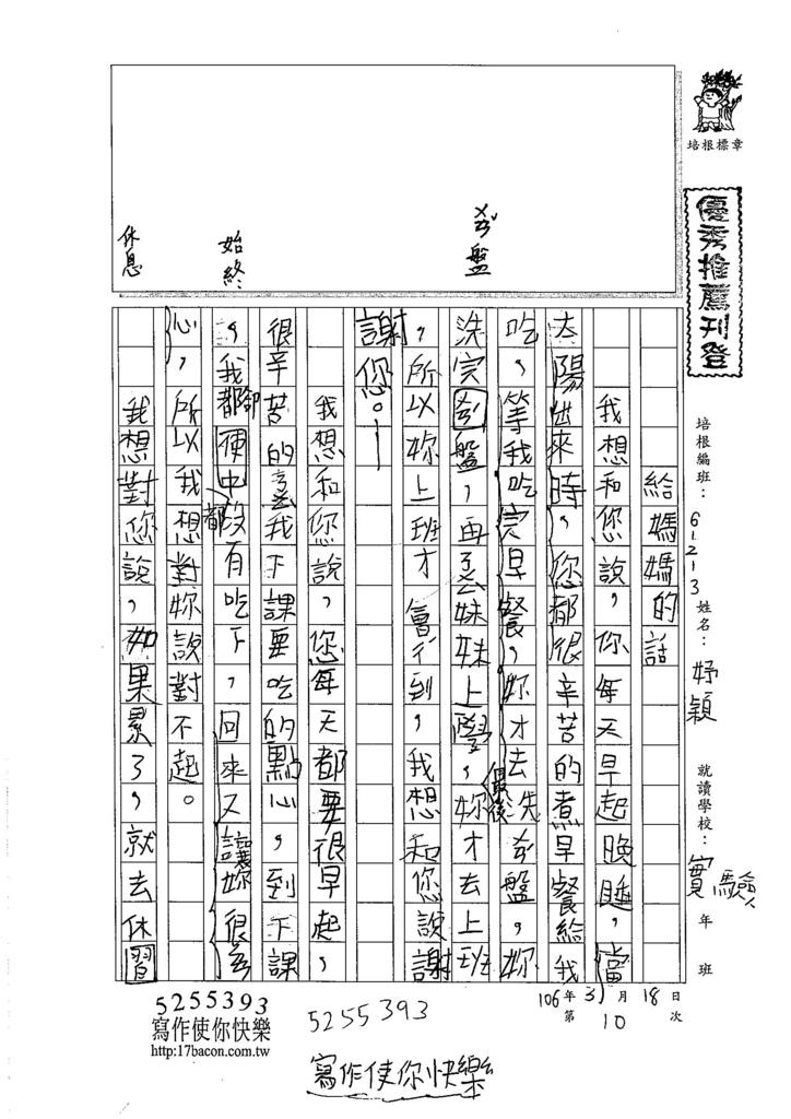 105W3310彭妤穎 (1)