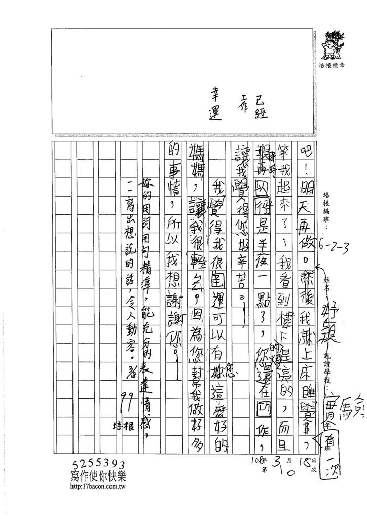105W3310彭妤穎 (2)