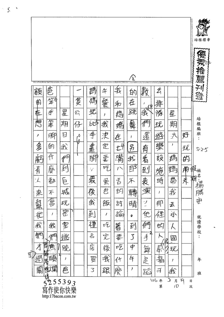 105W5310楊勝安 (1)