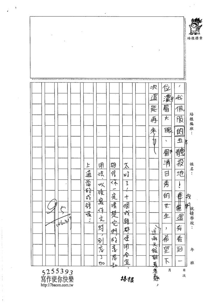 105W5310楊勝安 (2)