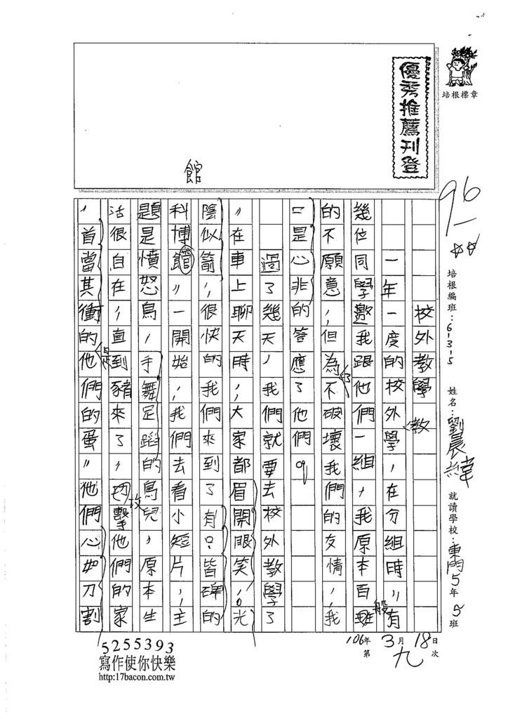 105W5310劉晨緯 (1)