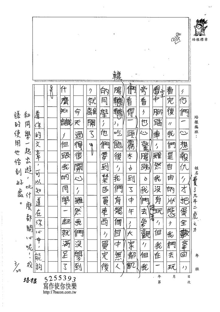 105W5310劉晨緯 (2)