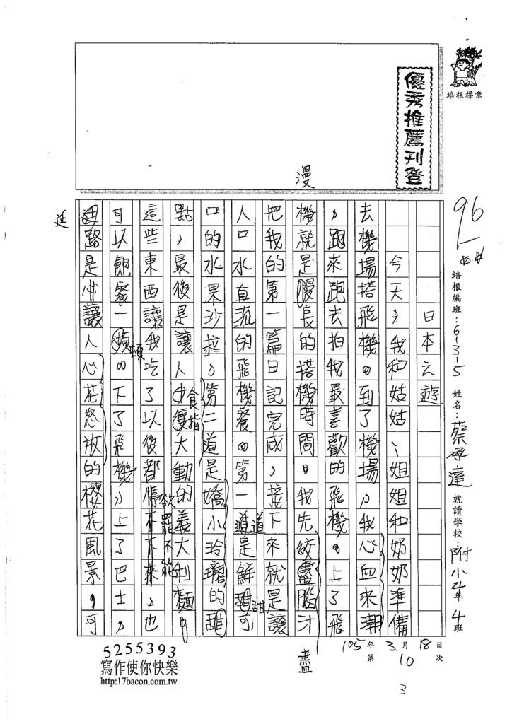 105W5310蔡承達 (1)