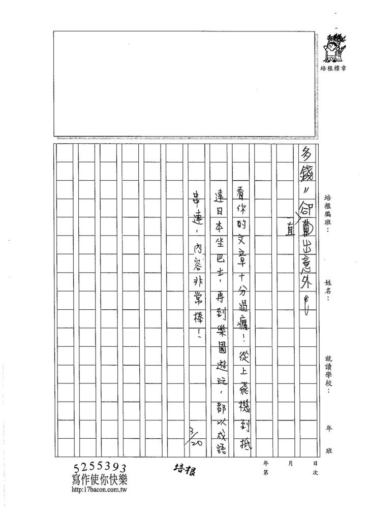 105W5310蔡承達 (3)