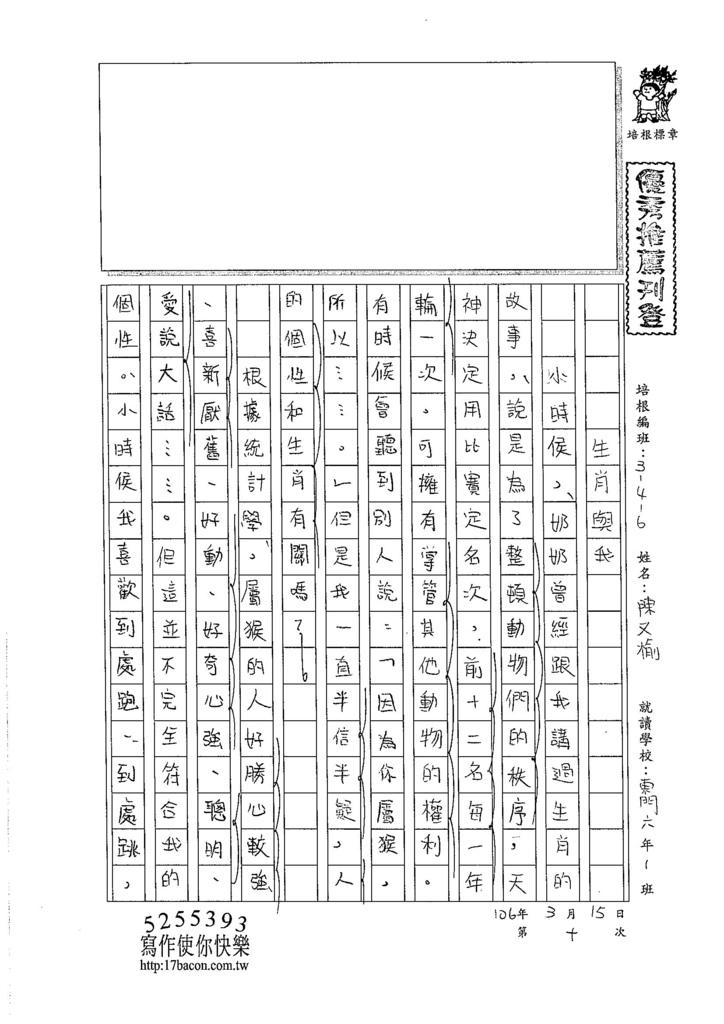 105W6310陳又榆 (1)