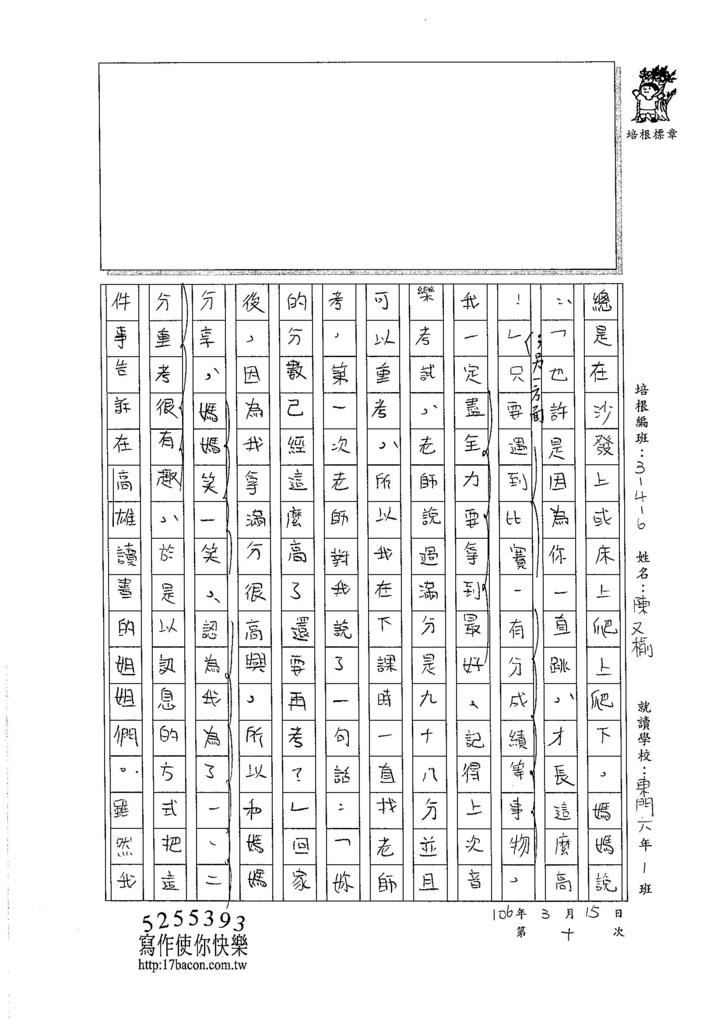 105W6310陳又榆 (2)