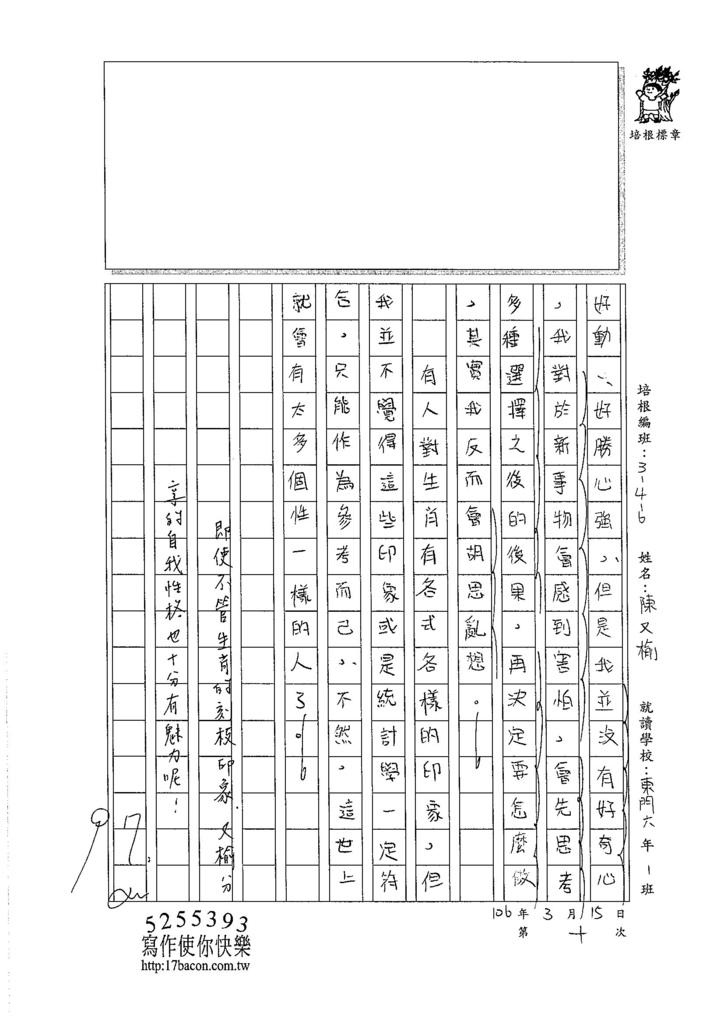 105W6310陳又榆 (3)