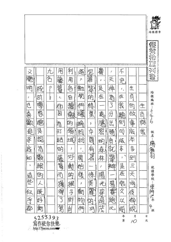 105W6310楊雅羽 (1)