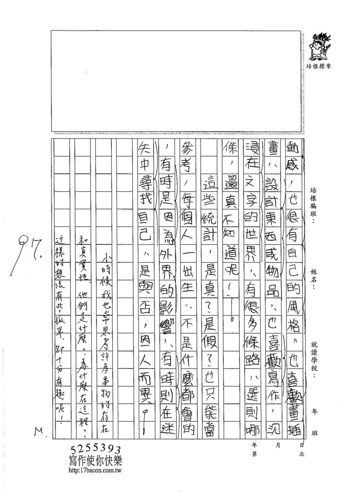105W6310楊雅羽 (3)