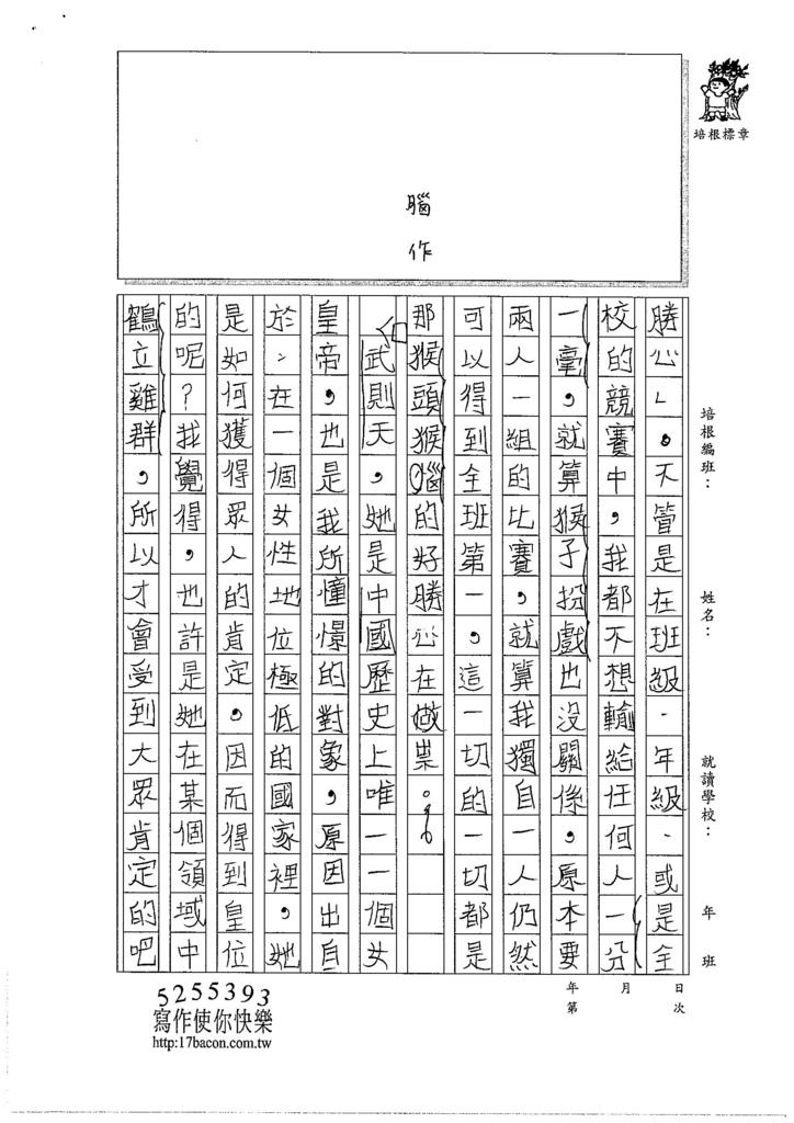 105W6310吳旻峮 (2)